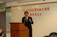 從文化談台灣的觀光發展