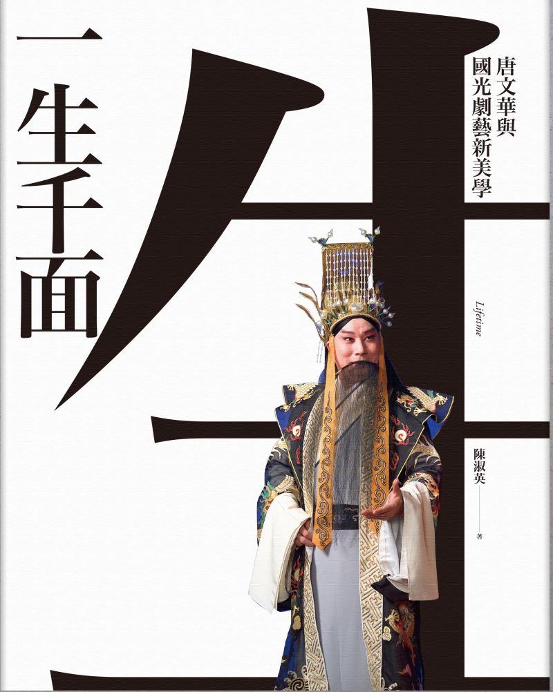 《一生千面—唐文華與國光劇藝新美學》