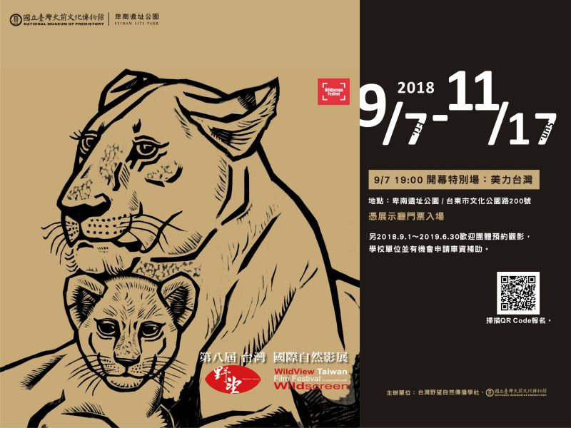 第八屆台灣野望國際自然影展