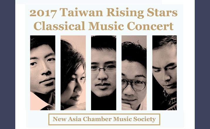 2017 Taiwan Rising Stars Classical Music Concert
