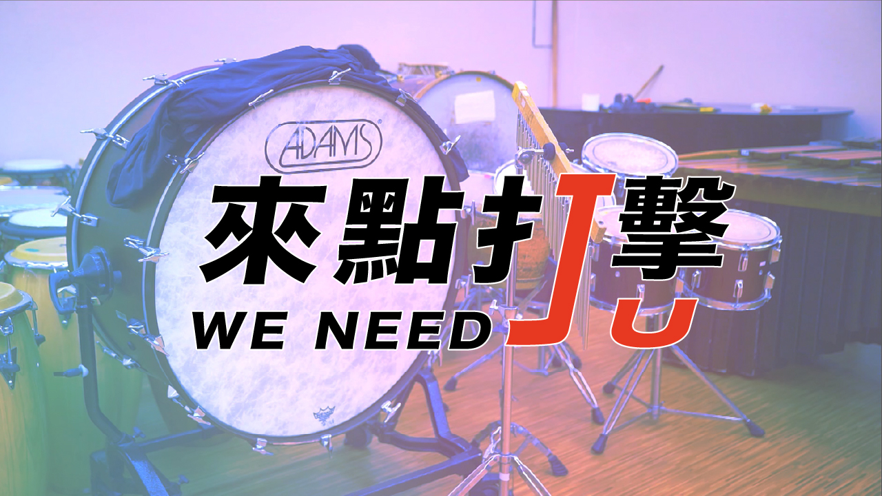 Streaming Now and More to Come: We need Ju— The Ju Percussion Group 35th Anniversary Video Project