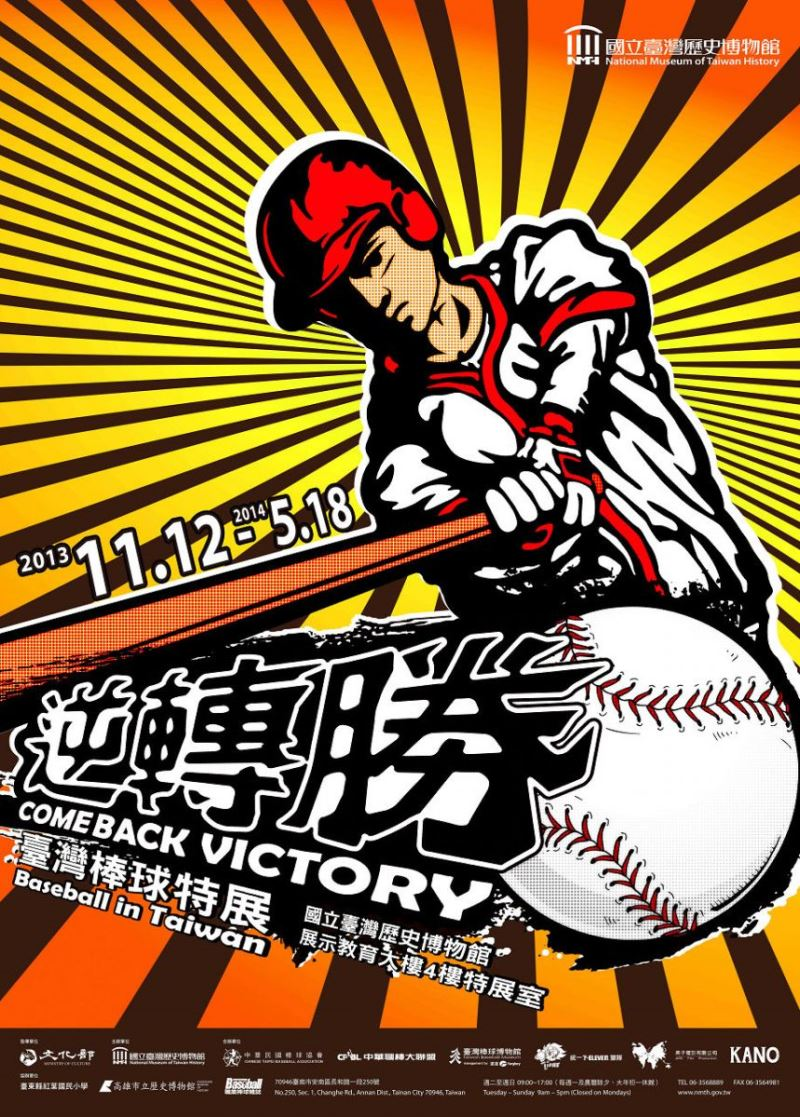 'Comeback Victory' featuring love for baseball
