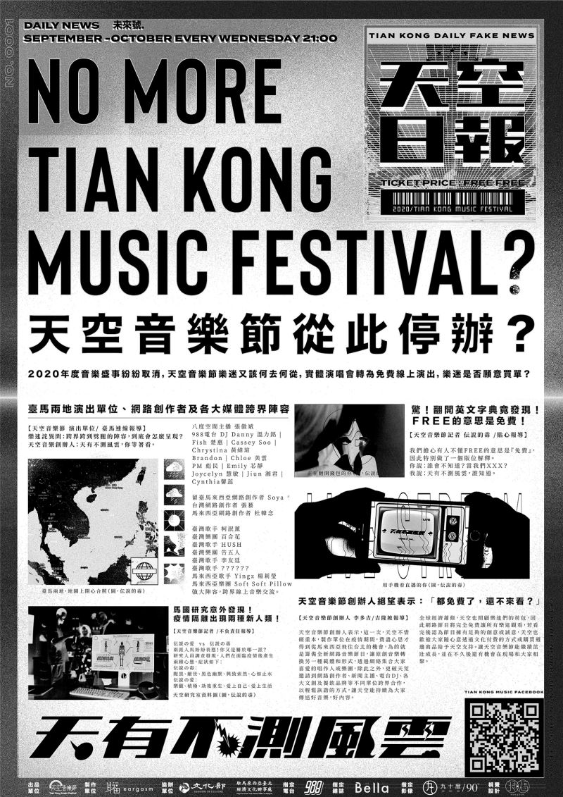 Tian Kong Music Festival featuring Taiwanese and Malaysian artists goes online