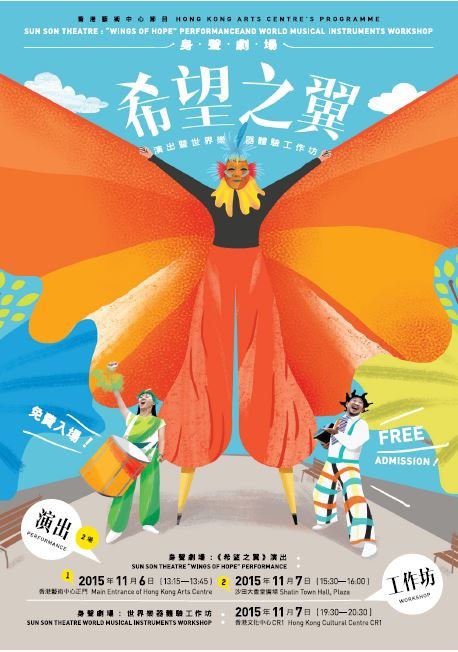 香港藝術中心 ● 身聲劇場——《希望之翼》演出暨世界樂器體驗工作坊