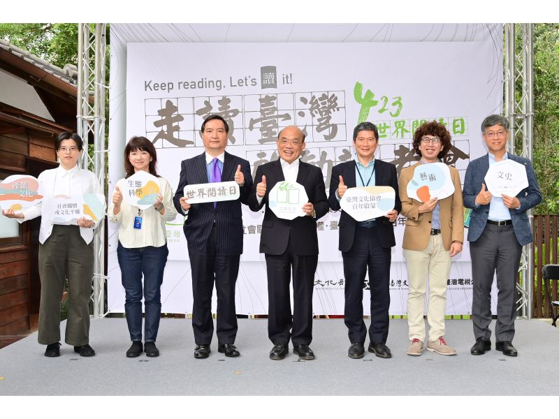 Ministry of Culture launches 'Read Taiwan' program marking World Book Day