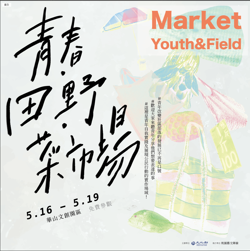'Market, Youth & Field'