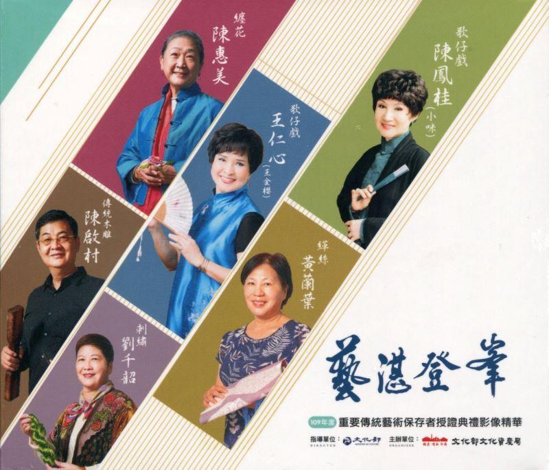 藝湛登峰-109年度重要傳統藝術保存者授證典禮影像精華