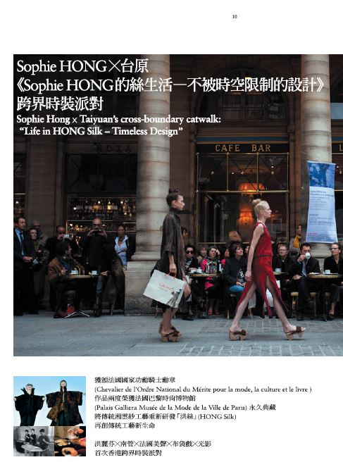 Sophie HONG x台原 《Sophie HONG的絲生活—不被時空限制的設計》跨界時裝派對