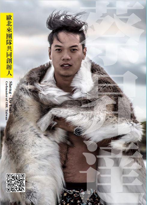 講座音樂會│《「島嶼拼圖」—台灣冷門景點復甦計畫》/蔡昇達