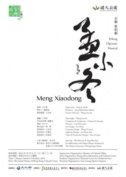 Hong Kong | 'Meng Xiaodong' featuring GuoGuang Opera Company