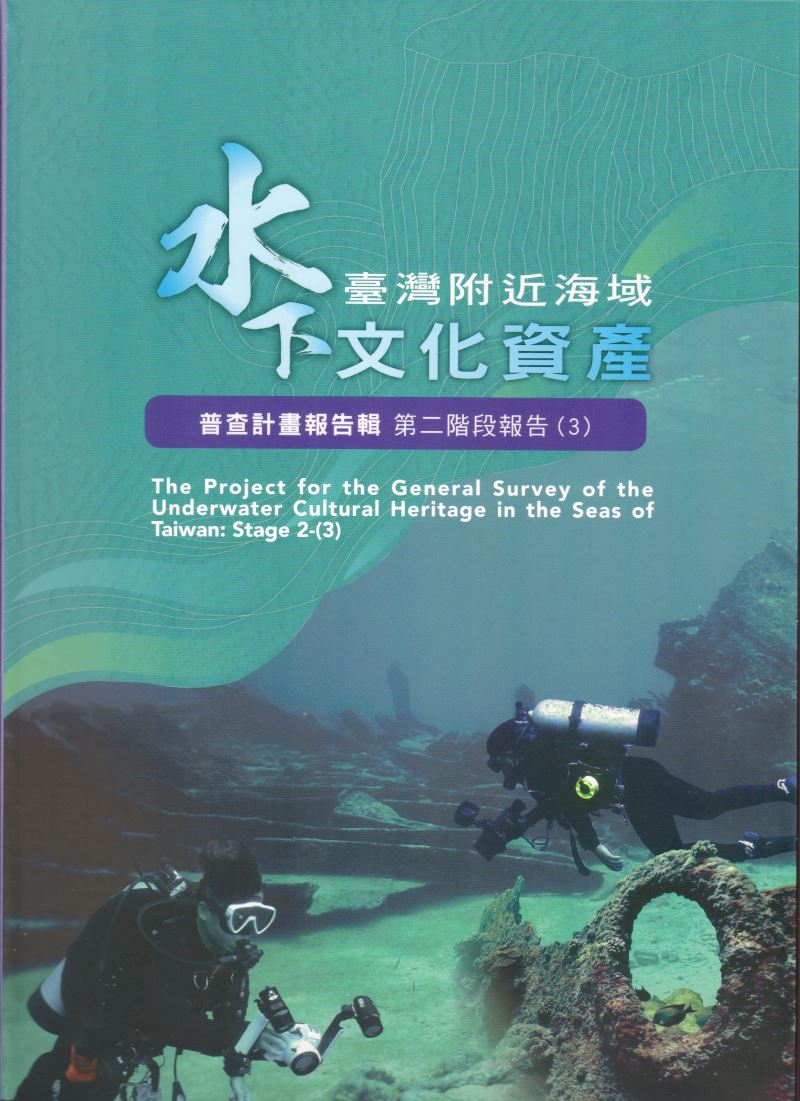 臺灣附近海域水下文化資產普查計畫報告輯第二階段報告(3)