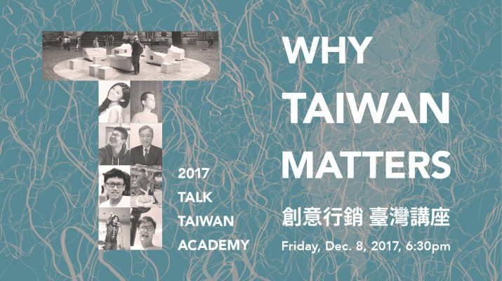 Why Taiwan Matters 創意行銷臺灣講座