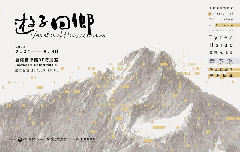 《遊子回鄉─臺灣作曲家蕭泰然逝世五周年紀念特展》系列活動