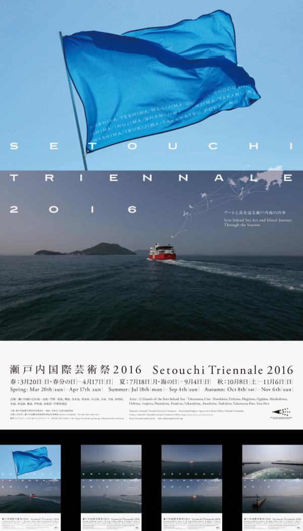 Japan | 'Setouchi Triennale 2016'
