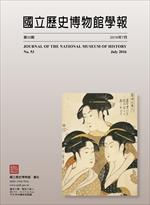 國立歷史博物館學報 第53期