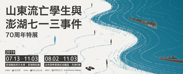 70th Anniversary Special Exhibition of Shandong Exile Students and the Penghu 713 Incident