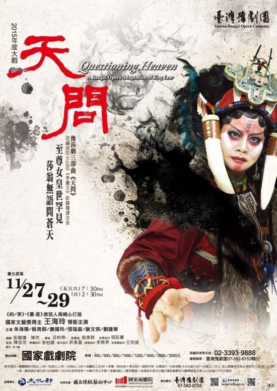 'Questioning Heaven' featuring Taiwan Bangzi Opera Company
