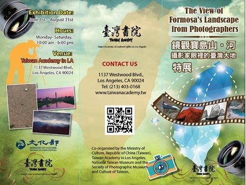 「鏡觀寶島山‧河~攝影家眼裡的臺灣大地」攝影展