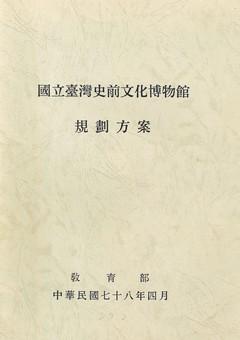 國立臺灣史前文化博物館規劃方案