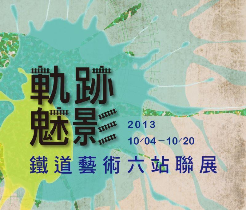 'Railway Art' joint exhibition