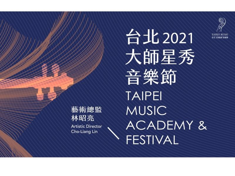 Taipei Music Academy & Festival to launch in U.S.