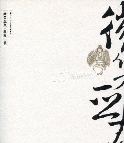 微笑亞太‧歡慶十載─2011亞太傳統藝術節
