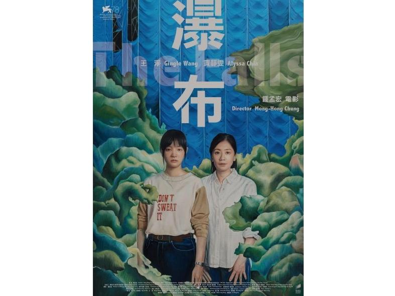 Director Chung Mong-hong's