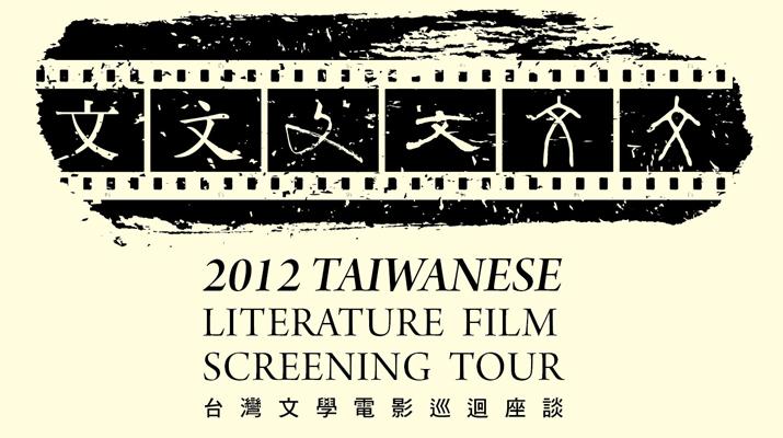2012台灣文學電影巡迴座談活動