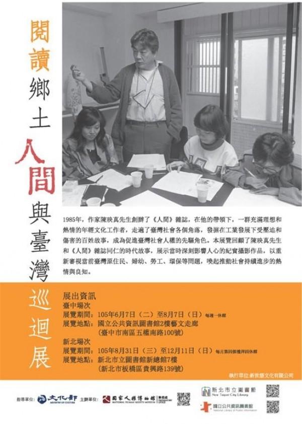 'Reading 'Ren Jian' and Taiwan'
