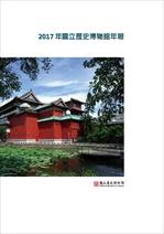 2017年國立歷史博物館年報