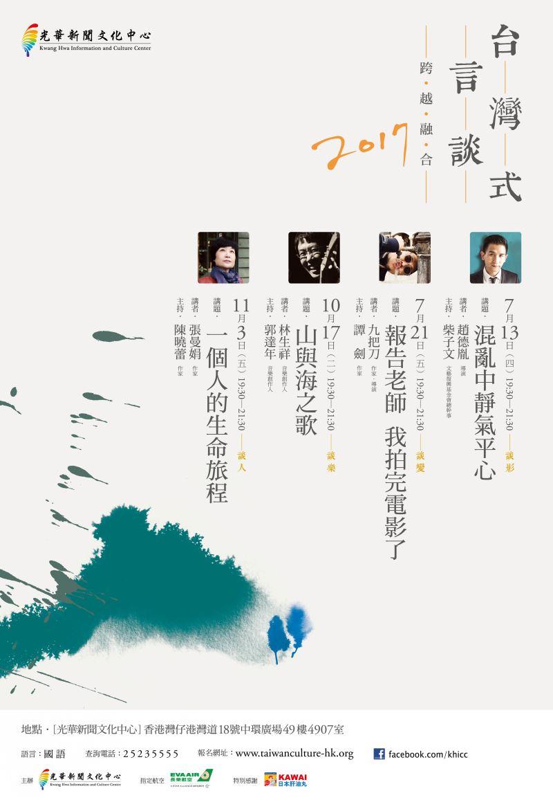 2017台灣式言談系列二
