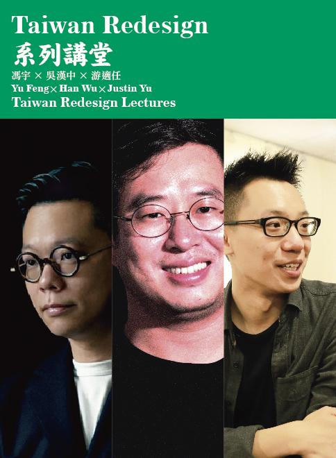 Taiwan Redesign 系列講堂