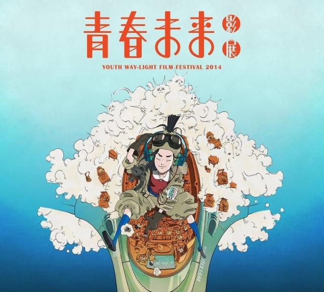 台湾若手監督らの多彩な短編映画祭、台北・台中で開催