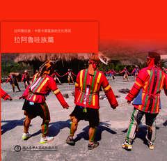 拉阿魯哇族、卡那卡那富族的文化再現:拉阿魯哇族篇= Miatungusu