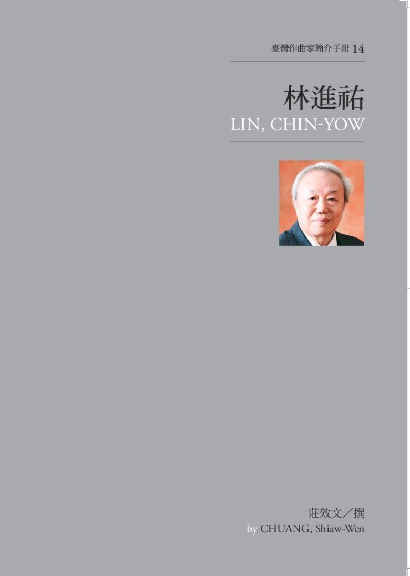 臺灣作曲家簡介手冊 14林進祐