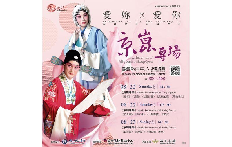《京崑專場》國光劇團團慶公演