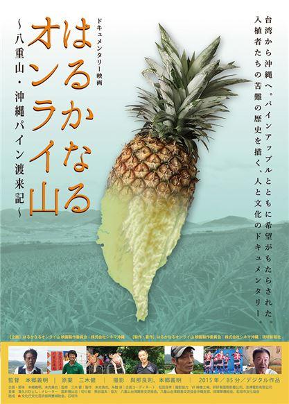 【映画】 『はるかなるオンライ山~八重山・沖縄パイン渡来記~』一般試写会に先着50名様をご招待!