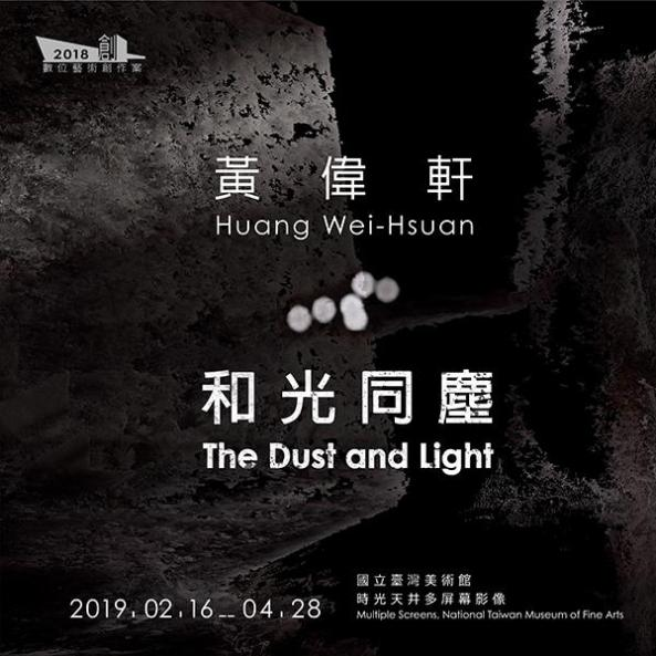 'Huang Wei-Hsuan: The Dust and Light'