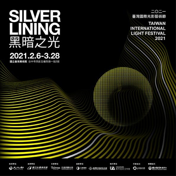 2021 Taiwan International Light Festival to explore theme of 'silver lining' amidst uncertainties