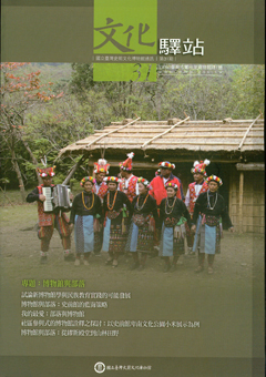 國立臺灣史前文化博物館通訊:文化驛站第三十一期