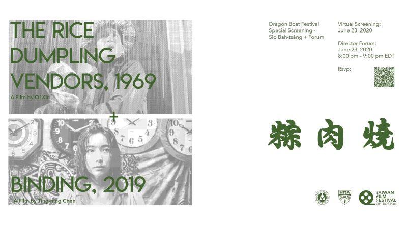 波士頓台灣影展選映《燒肉粽》、《燒肉粽2019》 6月23日慶端午