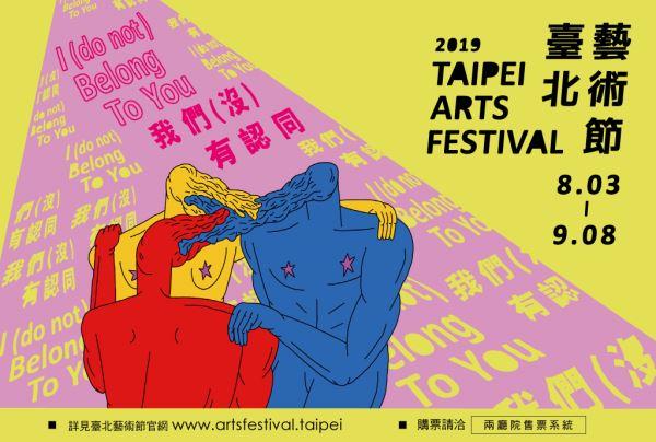2019臺北藝術節