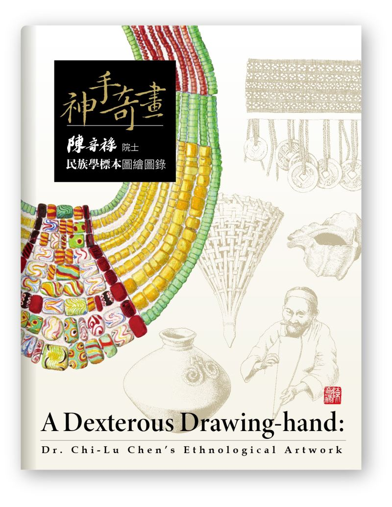 Catalogue published to honor late cultural helmsman Dr. Chen Chi-lu