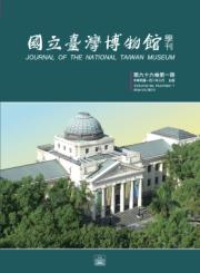 國立臺灣博物館學刊66-1期