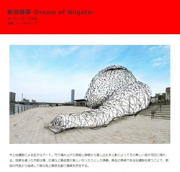 Taiwan's public art prowess shines in Japan