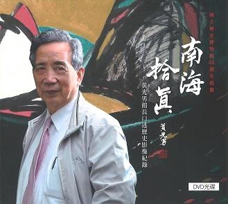 南海拾真─黃光男館長口述歷史影像紀錄(DVD光碟)