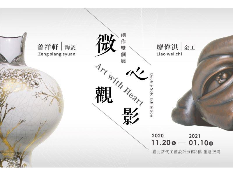 Art with Heart - Zeng siang-syuan & Liao wei-chi Double Solo Exhibition