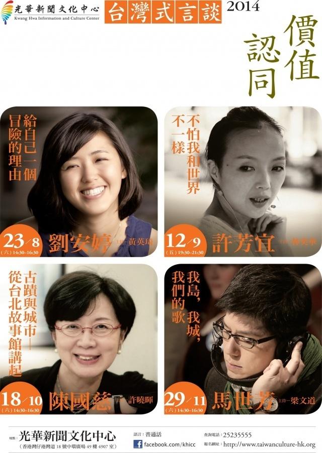 2014台灣式言談系列二