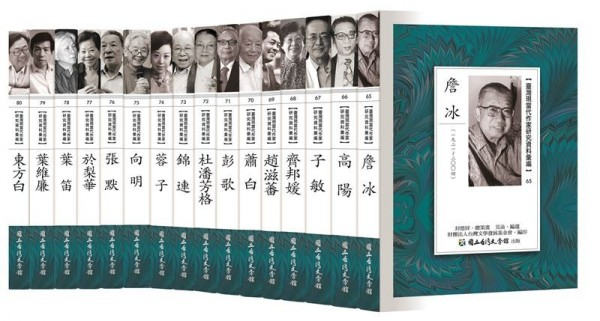 16-volume collection on Taiwan writers now available