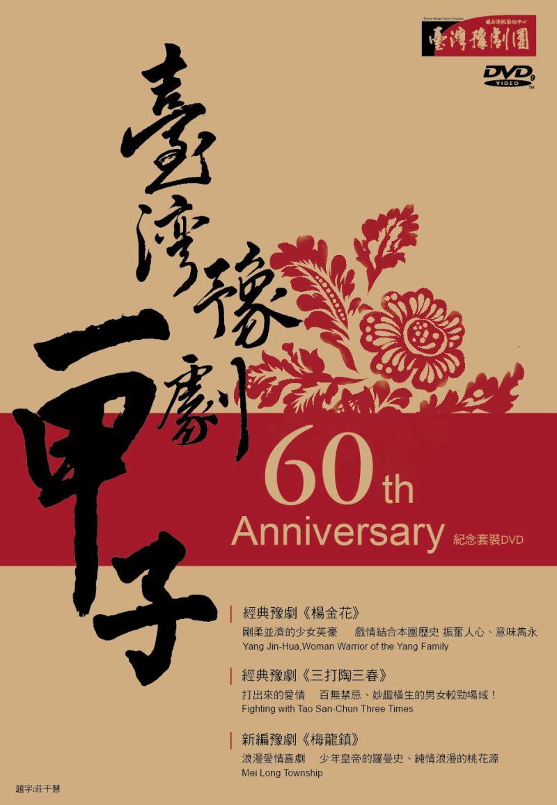 臺灣豫劇一甲子紀念套裝DVD(《楊金花》、《三打陶三春》、《梅龍鎮》)